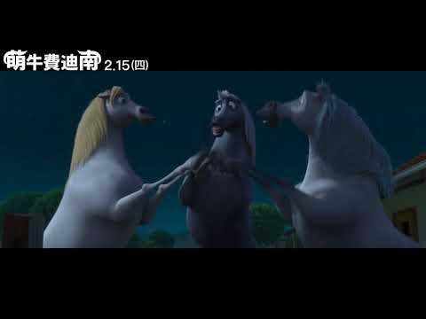 【萌牛費迪南】萌萌片段 - 馬勢利篇