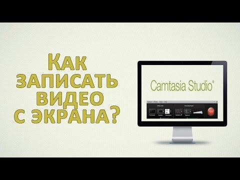 Как записать видео с экрана с помощью программы Camtasia Studio
