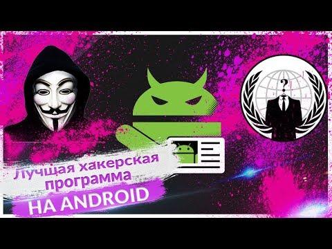 Лучшая хакерская программа на ANDROID