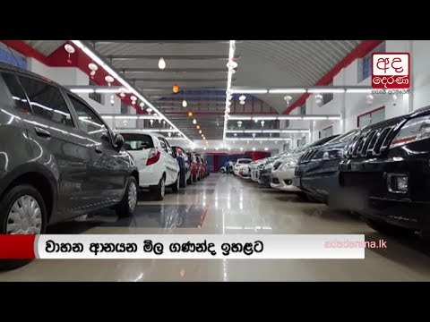 vehicle prices to in|eng