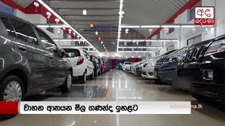 Vehicle prices to increase due to Rupee depreciation