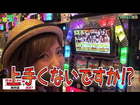 #6 ぱちスロAKB48 前編