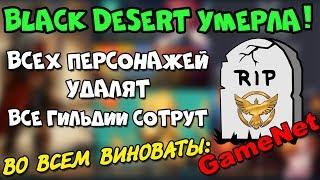 BLACK DESERT ЗАКРЫВАЮТ?!?! Что происходит? GameNet не отдали базы данных… это конец….