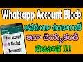 Whatsapp new rules   whatsapp account blocked   how to unblock whatspp account telugu   tekpedia