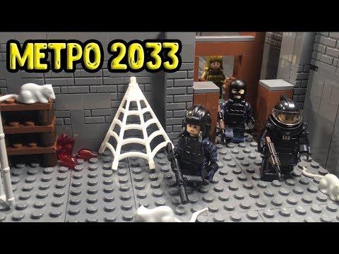Самоделка МЕТРО 2033! Нападение на станцию!! (29 серия самоделок!)