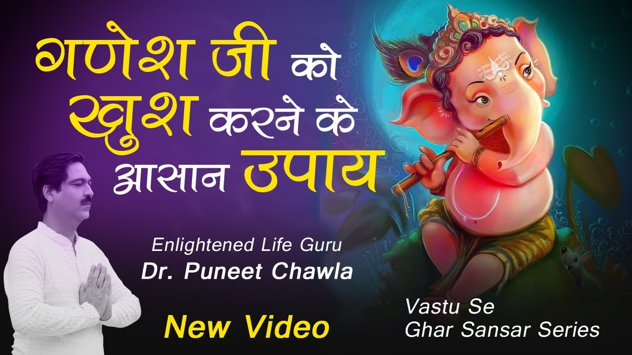 Ganesh Ji Ko Khush Krne ke Aasan Upay | Vastu Tips for Please Lord Ganesha | Vastu Shastra Tips