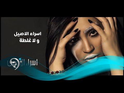 Download  Esraa Alasel - Wala Ghalta Offical Audio   اسراء الاصيل - ولا غلطة - اوديو Gratis, download lagu terbaru