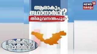 ആരാകും സ്ഥാനാർത്ഥി : തിരുവനന്തപുരം | Discussing The potential Candidates  In Thiruvananthapuram