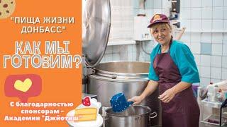 Благотворительные обеды. Как мы готовим? Пища Жизни Донбасс.