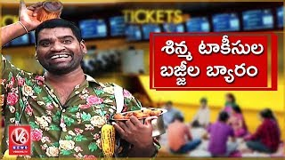 Bithiri Sathi Takes Outside Food To Theater | Multiplexes In Hyd To Sell At MRP | Teenmaar News