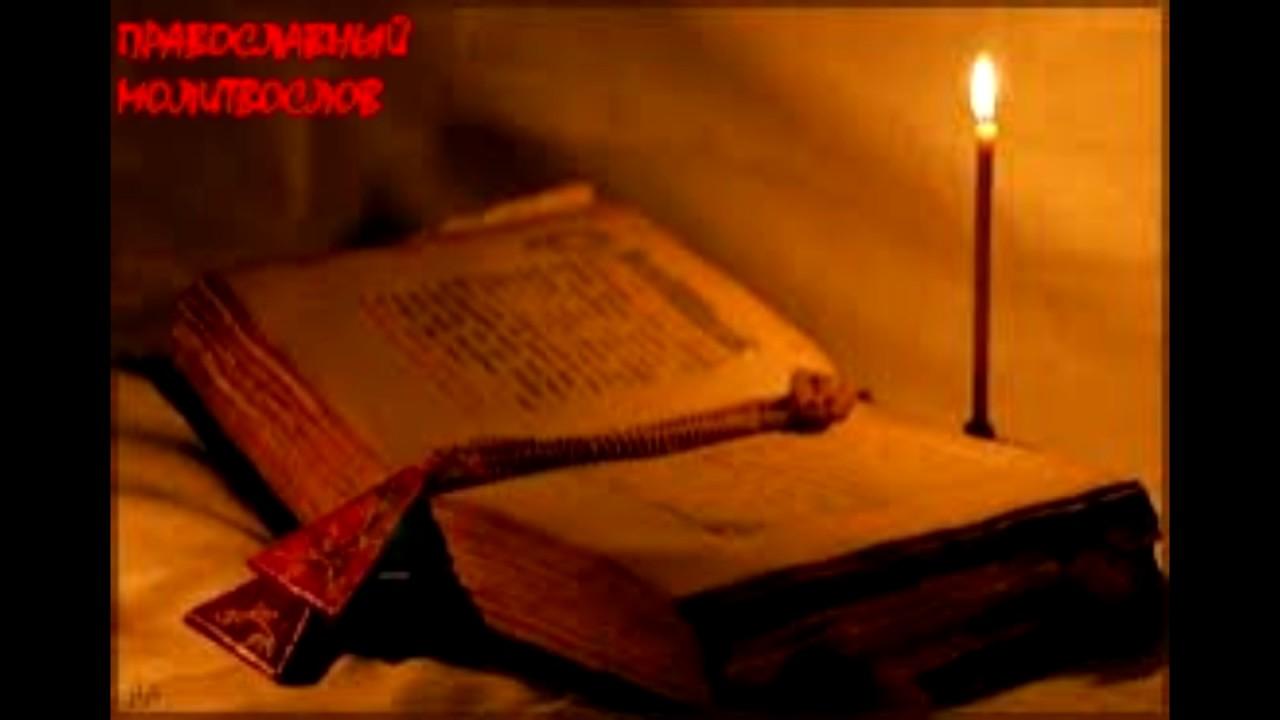 читать псалтырь кафизма 11 ПКП создаются