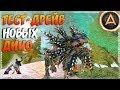 ТЕСТ ДРАЙВ НОВЫХ ДИНО В АРК Ark Survival Evolved ARK Extinction 1 mp3