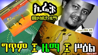 Ethiopia: አርቲስት ያደሳ ቦጃ (ግጥም ፤ ዜማ ፤ ሥዕል ) - Artist Yadisa Boija - DW