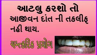 દાંત ના દર્દ માંથી કાયમી છૂટકારો ~એક ચમત્કારિક પ્રયોગ ||  MANHAR. D. Patel