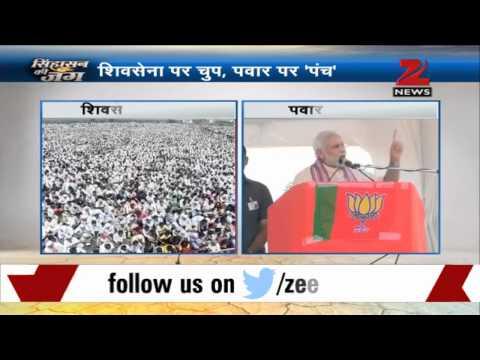 Maharashtra Assembly polls: Will not speak against Shiv Sena, says PM Modi