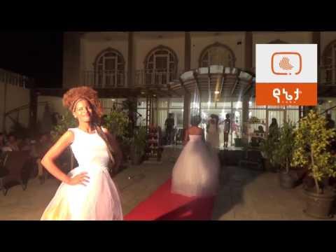 Addis Fashion Show Ethiopia: አራተኛው የሹሩባ ሾው በአዲስ አበባ