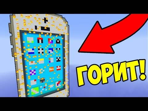 Майнкрафт : ВЫЖИВАНИЕ В ГОРЯЩЕМ ТЕЛЕФОНЕ ~ Троллинг Мини-Игры - Вайнран 100% ЛОВУШКА карта Minecraft