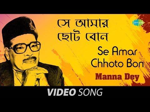 Se Amar Chhoto Bon   Maar Sneho Kake Bale Janina   Bengali Song   Manna Dey
