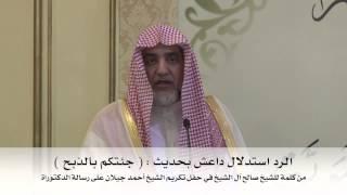 الشيخ صالح آل الشيخ : الرد على استدلال داعش بحديث :  ( جئتكم بالذبح )