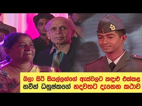 Bravery Award - Naveen Danushka At The Ada Derana Sri Lankan Of The Year 2017