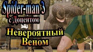 Прохождения игры человек паук 3 веном