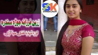 Zarin Farzana Pashto Old Song  Khaista sandra Pashto best song Pashto Mast Song  Attan Sandra