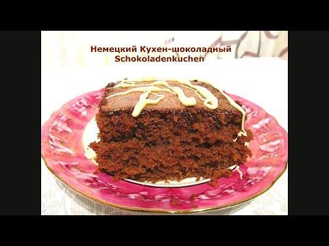 Hемецкий Кухен-шоколадный/Schokoladenkuchen