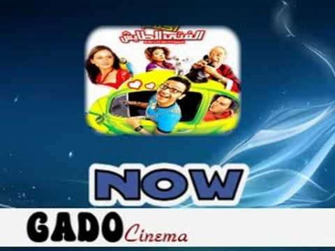 a7lam al fata al ta2esh on GADOtv thumbnail