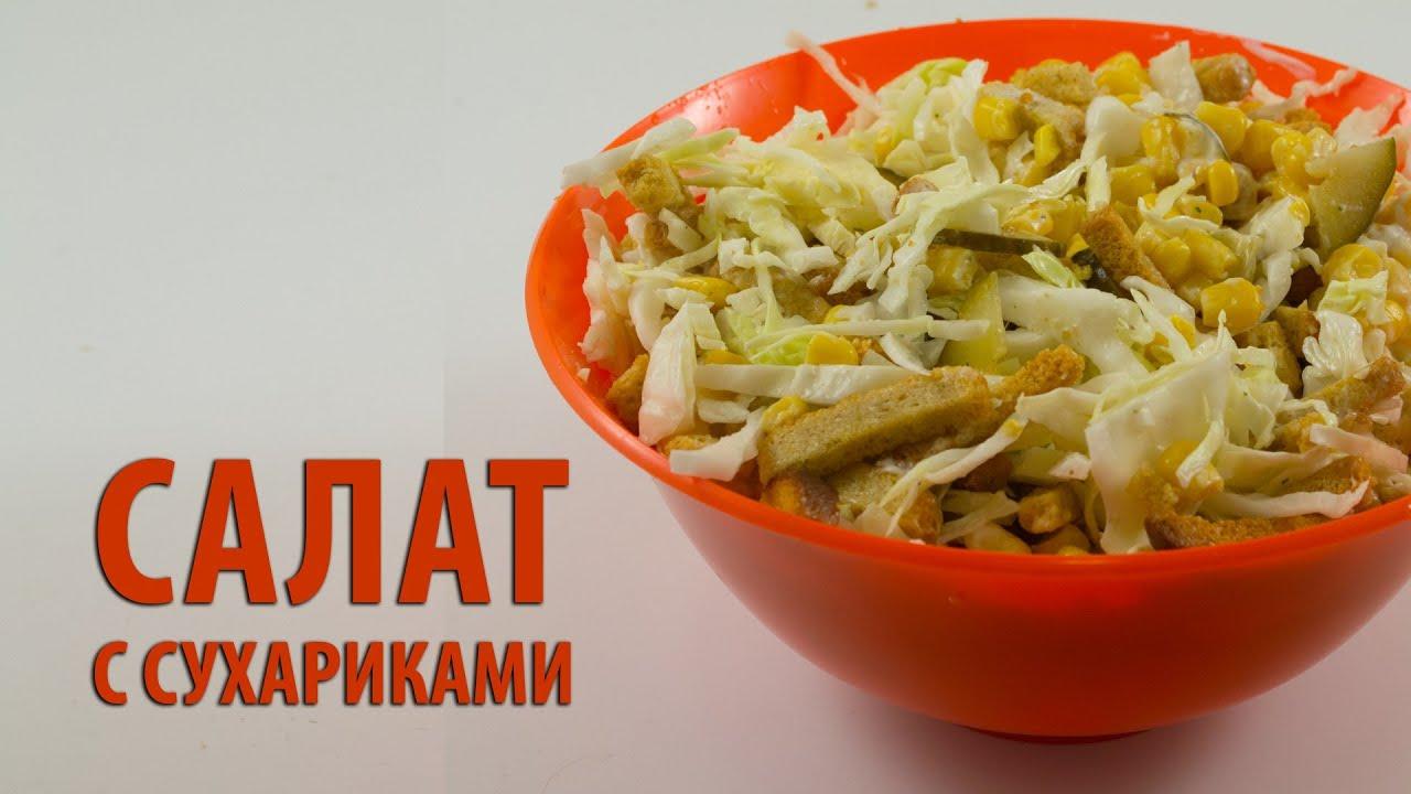 Быстрый салат с сухариками рецепты
