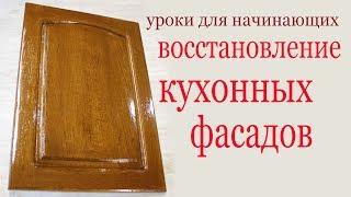 Как восстановить кухонные фасады