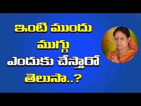 ఇంటి ముందు ముగ్గు ఎందుకు వేస్తారో తెలుసా | Amazing Unknown Facts in Telugu Culture & Tradition