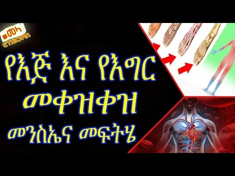 ETHIOPIA - Poor Blood Circulation, Cold Legs And Hands?  Amharic