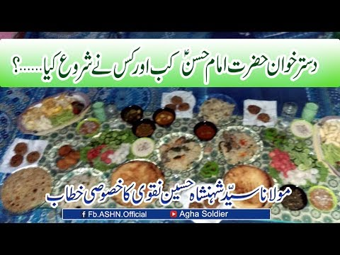 dastarkhan imam hassan By Allama Syed Shahenshah Hussain Naqvi