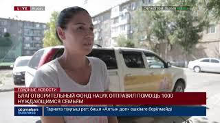 БЛАГОТВОРИТЕЛЬНЫЙ ФОНД HALYK ОТПРАВИЛ ПОМОЩЬ 1000 НУЖДАЮЩИМСЯ СЕМЬЯМ
