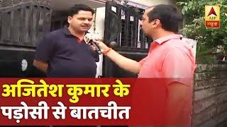 अजितेश कुमार के पड़ोसी ने बताया कि 5 जुलाई से घर में लगा है ताला | ABP News Hindi
