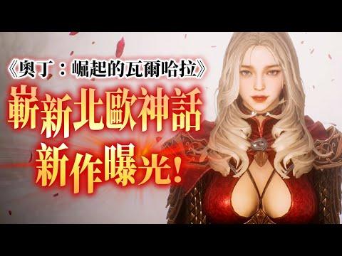 台灣-電玩宅速配-20201124 2/2 想成為代表北歐神話的嶄新神作《奧丁:崛起的瓦爾哈拉》曝光!