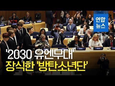 '2030 유엔무대' 장식한 방탄소년단…유니세프 청년어젠다 행사 참석 / 연합뉴스 (Yonhapnews)