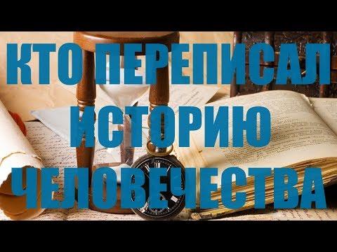 Тайна Иезуитов Кто Переписал Историю Человечества