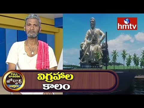Chhatrapati Shivaji Maharaj Memorial in Mumbai | Jordar News Full Episode | Telugu News | hmtv