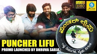 Puncher Lifu Kannada Movie Promo | Launched By Dhruva Sarja | Producer Pitch Promo | HD