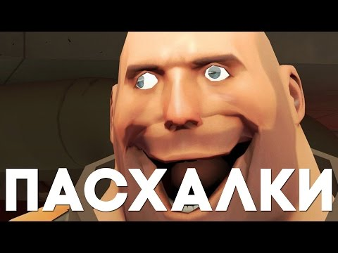 Пасхалки в Team Fortress 2 [Easter Eggs]