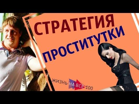 Стратегия проститутки: стратегия большинства / Игорь Алимов [Жизнь на все 100!]
