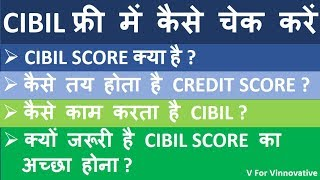 What is CIBIL? How to Check CIBIL Score Free Online. CIBIL Report in Hindi? Credit Score.