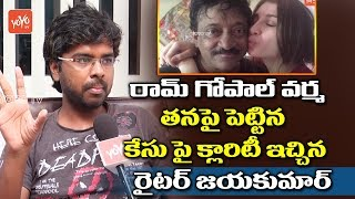 Writer Jayakumar Clarifies About Ram Gopal Varma Complaint Against Over Morph Photo