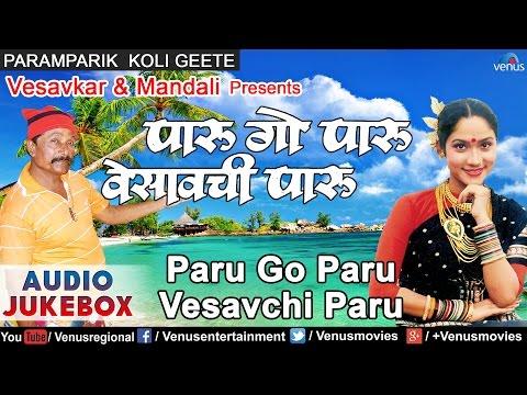 Paru Go Paru Vesavchi Paru | Vesavkar & Mandali | Super Hit Marathi Koligeete - Audio Jukebox |