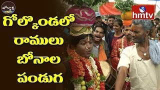 Village Ramulu Celebrates Golconda Bonalu 2018 | Village Ramulu Comedy | Jordar News | hmtv