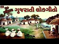 20 Popular Gujarati Lok Geeto || ગુજરાતી લોકગીતો || Traditional Folk Famous Gujarati Songs