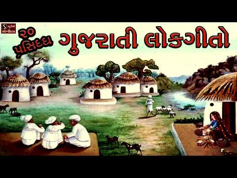 20 Popular Gujarati Lok Geeto    ગુજરાતી લોકગીતો    Traditional Folk Famous Gujarati Songs