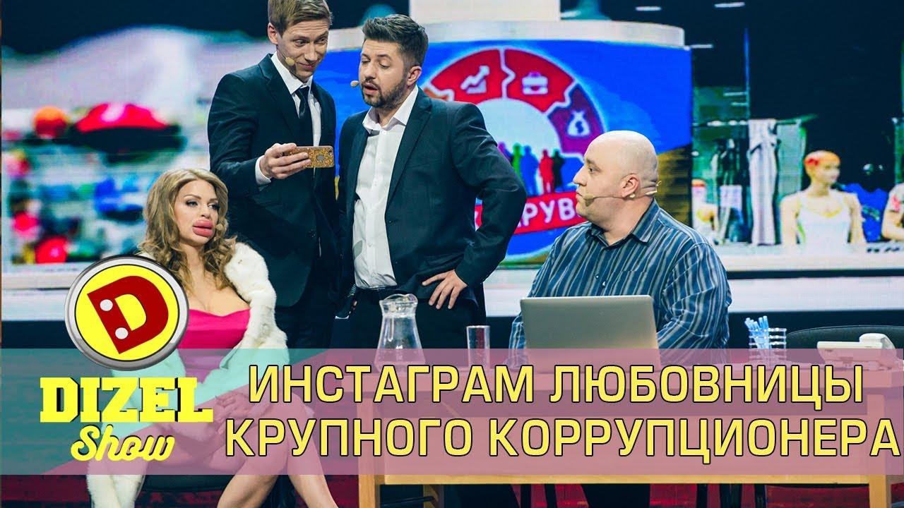 Инстаграм любовницы крупного коррупционера   Дизель cтудио приколы