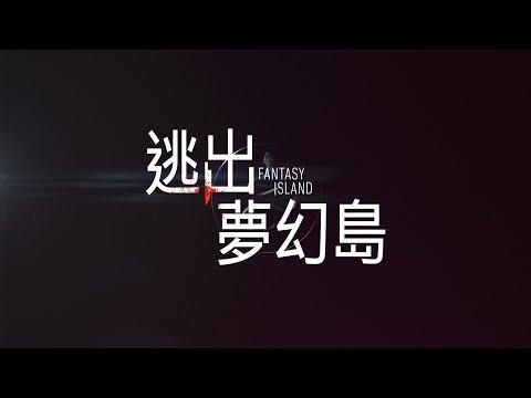 【逃出夢幻島】2020.2.14 情人節上映